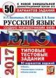 ЕГЭ-2017 Русский язык. Типовые тестовые задания. 50 вариантов